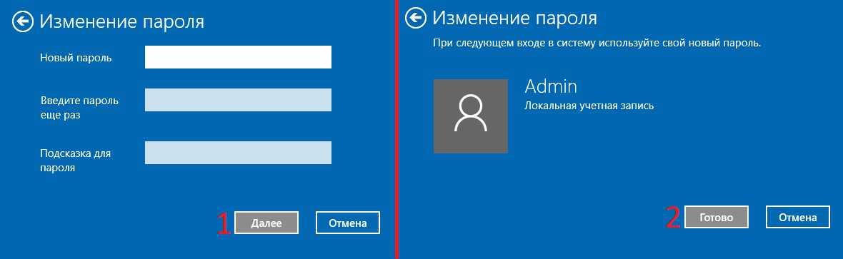 создание пароля в 10