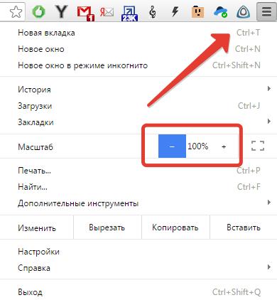 увеличение страницы в Google Chrome