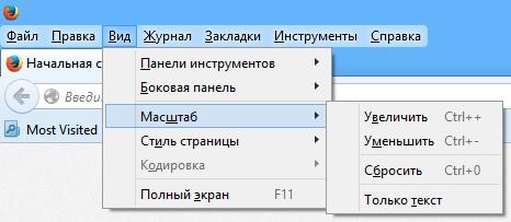 масштабирование страниц в firefox