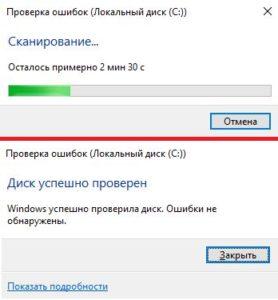 проверка диска 3