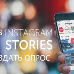 Как в сторисе instagram провести опрос (голосование)?