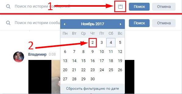 календарь сообщений