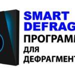 Ключи для IObit Smart Defrag